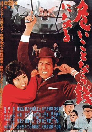 nikkatsu1950s