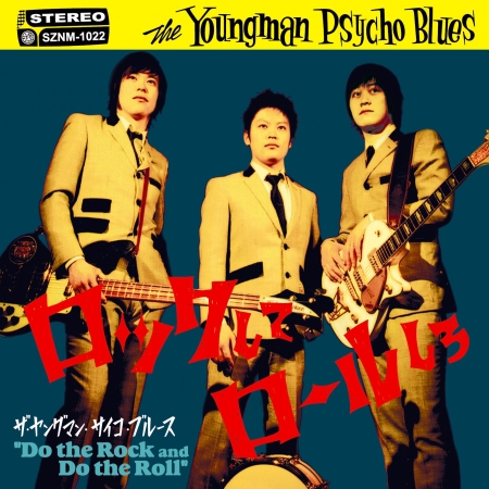 The Youngman Psychoblues Sazanami Records